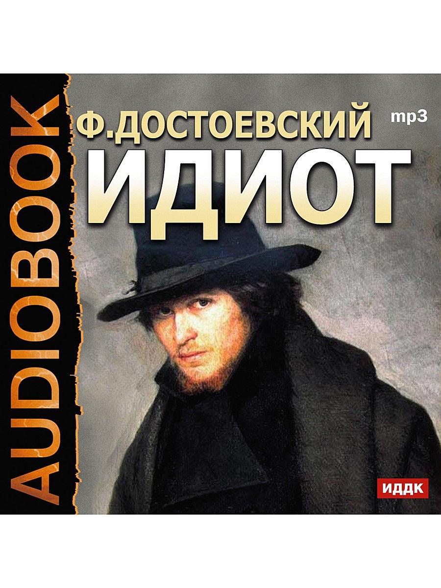 Идиот Достоевского