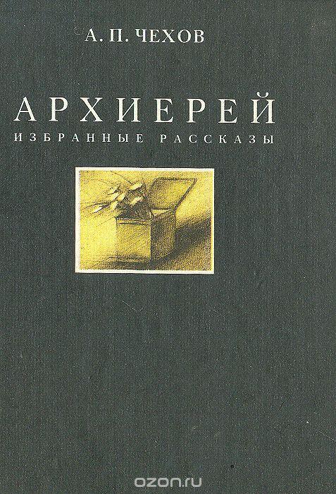 Чехов Архиерей
