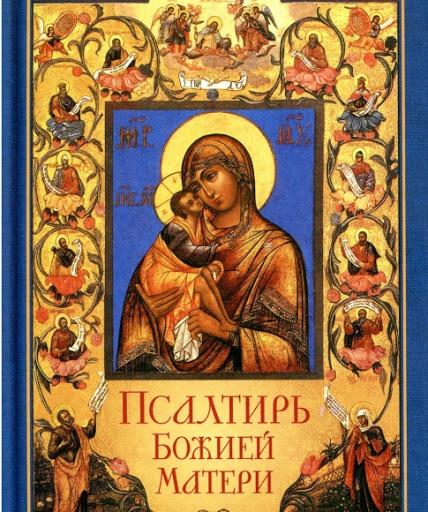 Псалтирь Богородице