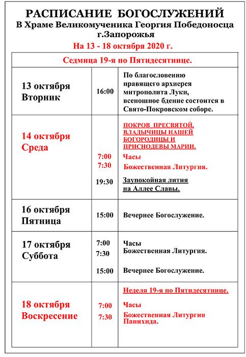 Расписание Богослужений2